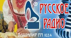 Kate в  русское радио - первая музыкальная станция в беларуси, воплотившая новый принцип вещания и использующая в своем эфире музыкальные произведения только на русском языке!